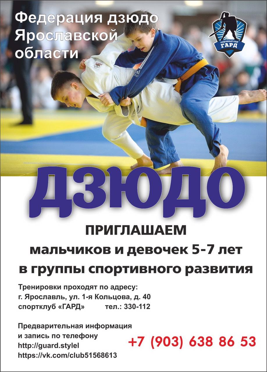 Дзюдо в Ярославле приглашаем на занятия