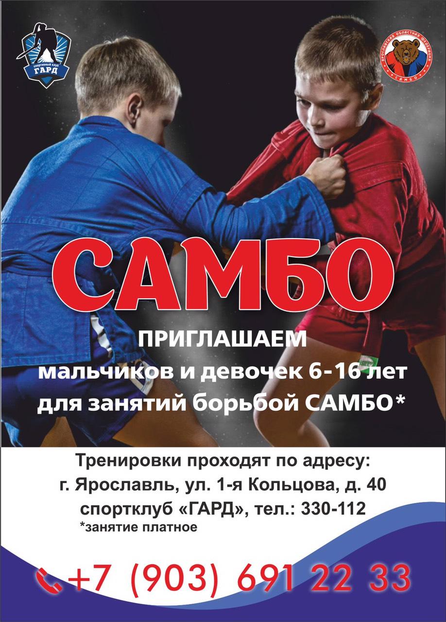 Приглавшаем на занятия Самбо в Ярославле