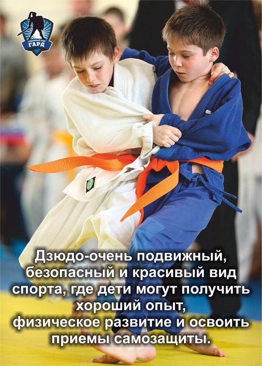 Спортивный Клуб Гард  приглашает мальчиков и девочек от 5 лет для занятий борьбой дзюдо..
