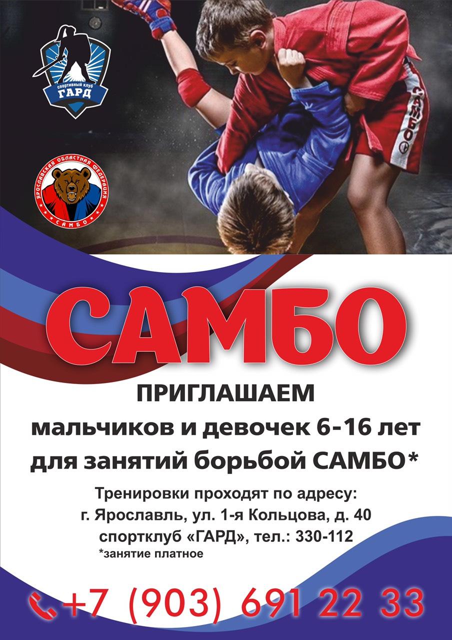 Спортивный Клуб Гард приглашает мальчиков и девочек от 7 лет. А так же юношей и девушек для занятий борьбой самбо.